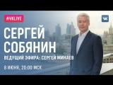 #VKLIVE: Сергей Собянин, 8 июня 2017г.