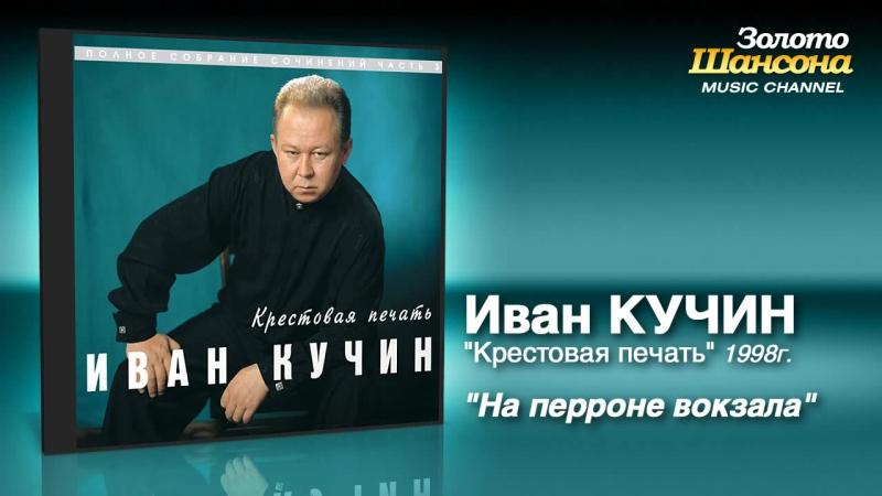 Иван Кучин - На перроне вокзала