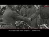 100 фактов о 1917. «Воззвание к солдатам всех воюющих сторон»