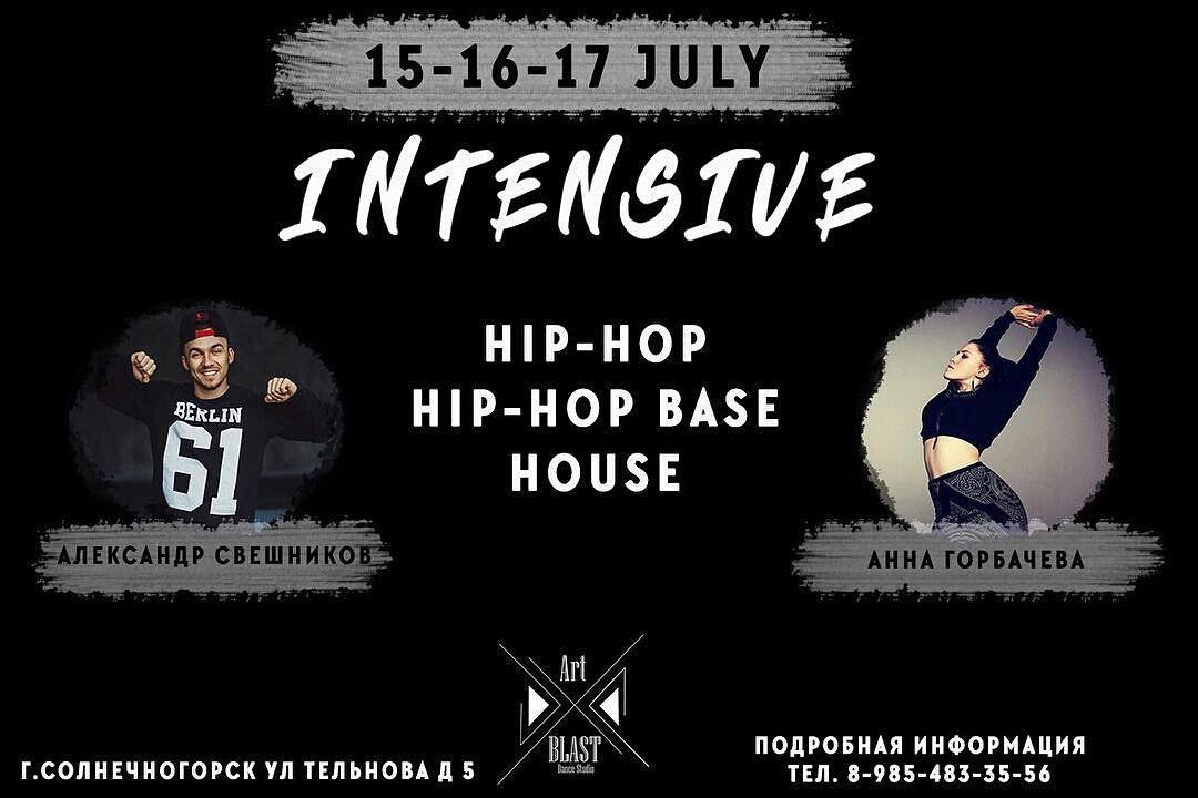 Афиша Солнечногорск Intensive / 15,16,17 Июля / HipHop / House