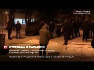 В Харькове произошла перестрелка между батальонами