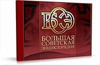 Купить билеты на Большая советская энциклопедия