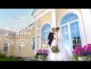 SDE - Sergey & Anna