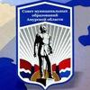 Совет муниципальных образований Амурской области