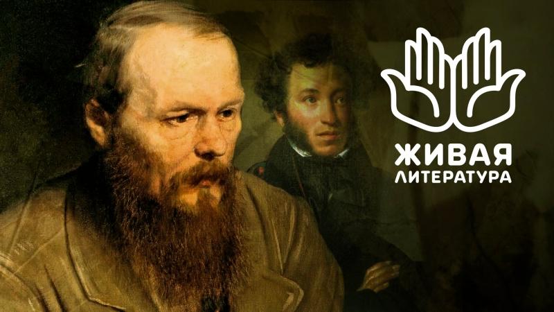 Живая литература ― речь Достоевского о Пушкине.
