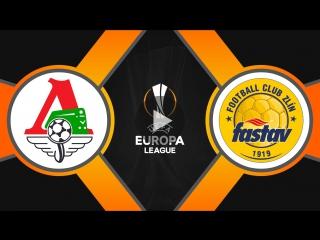 Локомотив 3:0 Злин | Лига Европы 2017/18 | Групповой этап | 2-й тур | Обзор матча