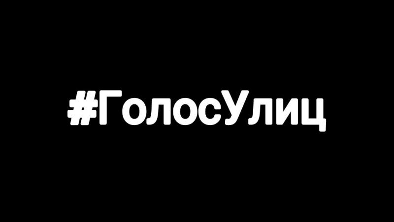 Андрей Svan - Голос улиц