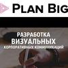 Компания Plan Big. Видео, фото, дизайн.