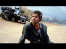 Безумный Макс 3: Под куполом грома (Mad Max Beyond Thunderdome, 1985)
