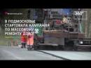 Ленинский район ремонт картами