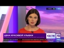 """Программа """"Происшествия"""". Эфир от 25.09.17"""