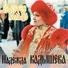 Кадышева надежда и ансамбль золотое кольцо