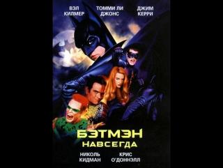 Бэтмен навсегда (1995)