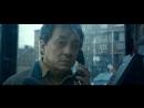 Иностранец (2017) Джеки Чан