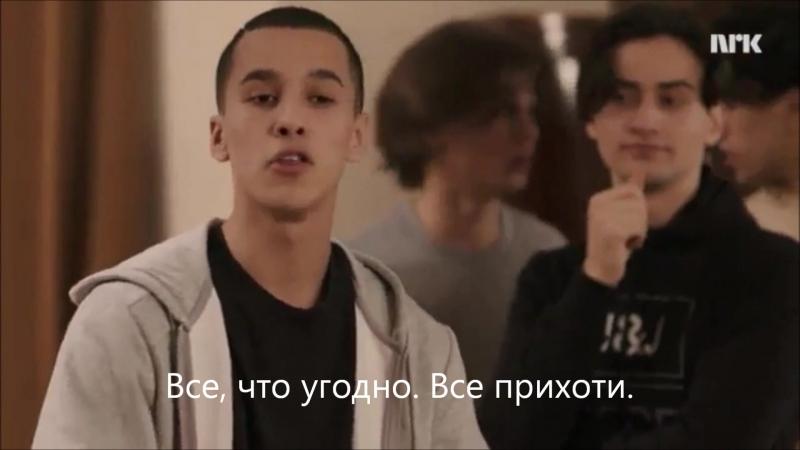 Skam/Стыд 1 серия 4 сезон (отрывок) субтитры.