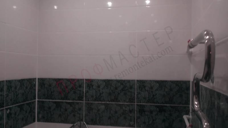 Ванная и туалет. Екатеринбург ул. Громова 145