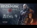 Прохожу впервые День 9 Сложность боль и страдание Ведьмак 3 Witcher 3