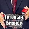 Купить продать  бизнес по России