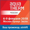 Официальная страница выставки Aquatherm Moscow