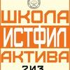 ШКОЛА АКТИВА ИСТФИЛ // 2 и 3 декабря