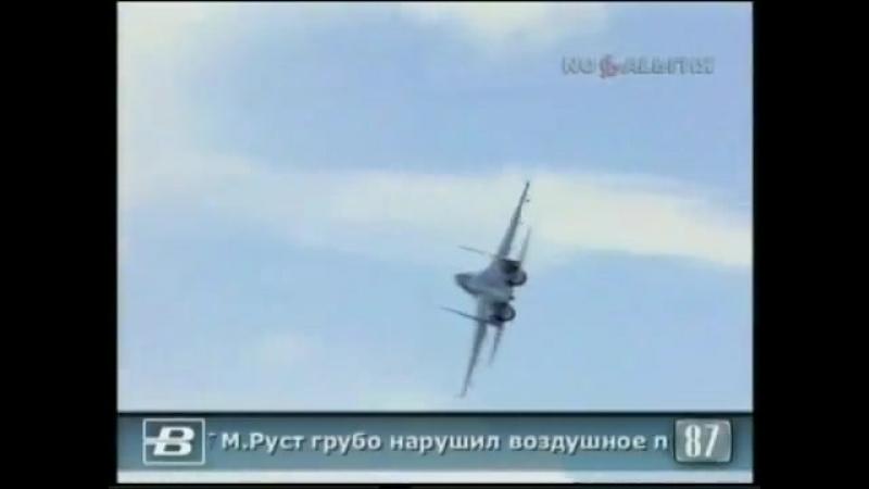 Самолёт на Красной площади. Матиас Руст (1987)