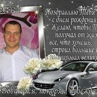 Пермяков Александр