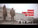 Северная Корея- «страна счастливых людей»