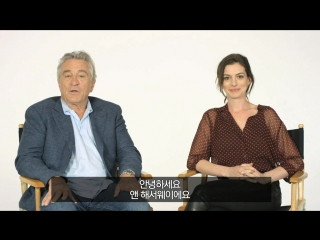 Энн и Роберт представляют ролик к фильму «Стажёр»