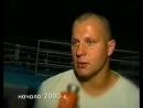 Вовчанчин. Емельяненко. Два чемпиона - одно интервью