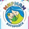 Клуб «МирМам в Богородске»