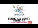 Red Bull Flugtag 2017. Повтор Live-трансляции