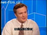 Час Пик Борис Грачевский (ОРТ, 01.06.1995)