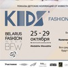 Kids' Fashion Days BFW