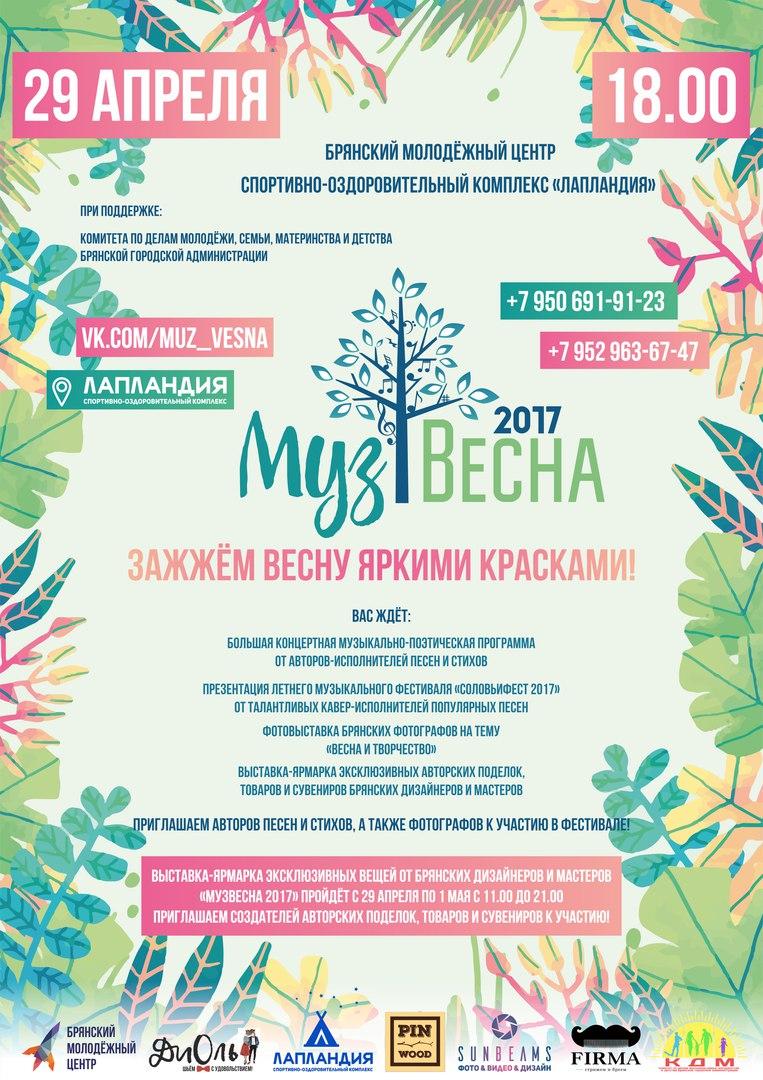 Майские праздники в Брянске начнутся с музыкального фестиваля