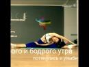 О пользе утренней гимнастики
