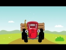 Едет трактор - Мультик про машинки и не только!