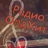 Радио ОлдХит - Музыка Поколений