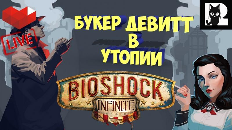 👺Solo стрим BioShock Infinite🔫Первомайская залипалка🔴
