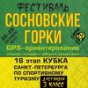 """Фестиваль """"Сосновские горки"""" 16 Этап Кубка СПб"""