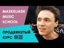 Maskeliade Music School - Продвинутый курс