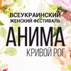 20-21 мая 2017 Анима в Кривом Роге