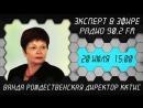 Программа Эксперт на 90.2 FM. Гость студии директор ККТиС Рождественская Ванда Чеславовна