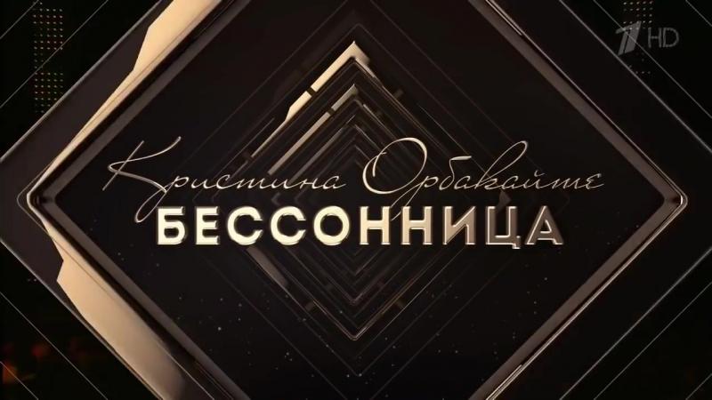 Кристина Орбакайте. Концерт Бессонница.21.01.2017