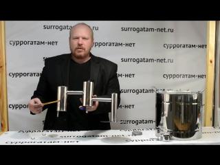 Видеообзор_ самогонный аппарат с разборным сухопарником Народный (1)