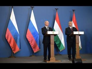 Пресс-конференция В.Путина и премьер-министра Венгрии В.Орбана