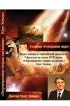 Кент Ховинд | Креационизм