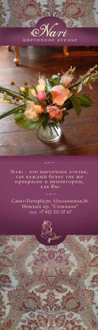 Цветочноеателье Nari