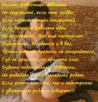 Брюнетка Брюнетка, 14 апреля 1992, Астрахань, id91522425