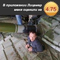 Александр Демко