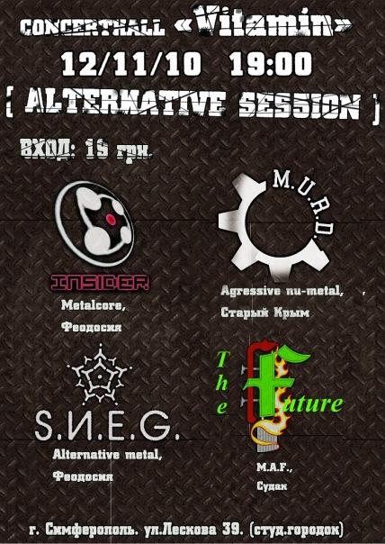 "The Future (metal alternative, г. Судак), M.U.R.D. (aggressive nu-metal, г. Старый Крым), Insider (metalcore, г. Феодосия), Снег (alternative metal, г. Феодосия) в концерт-холле ""Витамин"""